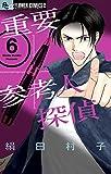 重要参考人探偵 6 (フラワーコミックスアルファ)