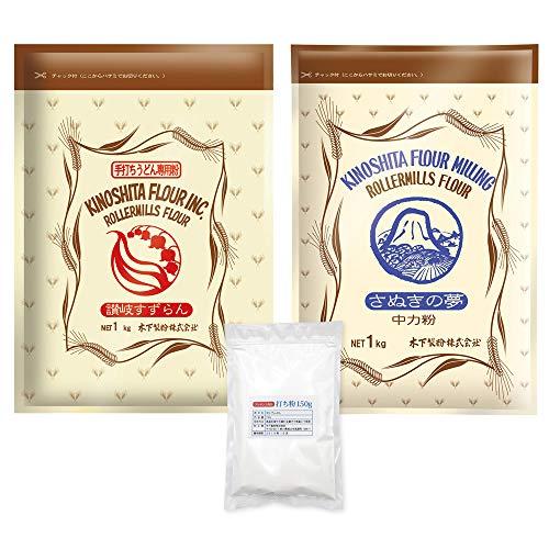 木下製粉 うどん粉 小麦粉×1kg 中力粉×1kg 打ち粉150g 1セット
