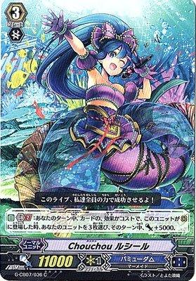 カードファイト!! ヴァンガードG/クランブースター第7弾/G-CB07/036 Chouchou ルシール C