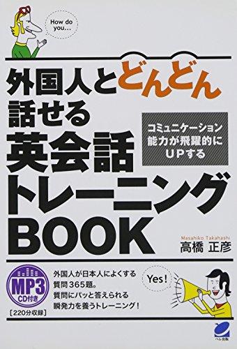 外国人とどんどん話せる英会話トレーニングブック(MP3CD付き )の詳細を見る