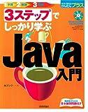 3ステップでしっかり学ぶ Java入門 (今すぐ使えるかんたんプラス)