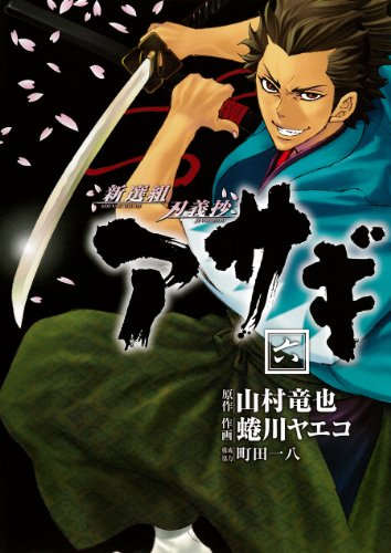 新選組刃義抄 アサギ(6) (ヤングガンガンコミックス)