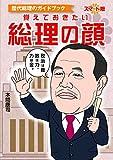 覚えておきたい総理の顔 スマート版; 歴代総理のガイドブック