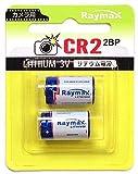 CR2 リチウム電池 3V 【2個入パック】 Raymax/BP&S電池企画販売
