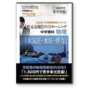 【単元克服】DVDラーニング 中学理科 物理「大気圧・水圧・浮力」