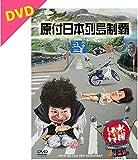 水曜どうでしょう 第29弾 DVD「原付日本列島制覇」
