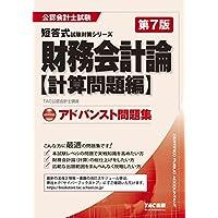 アドバンスト問題集 財務会計論 計算問題編 第7版 (公認会計士 新トレーニングシリーズ)