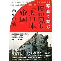 【バーゲンブック】 写真で読む僕の見た大日本帝国