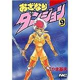 おざなりダンジョン 9 (ノーラコミックス)