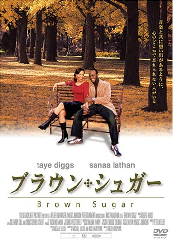 ブラウン・シュガー [DVD]の詳細を見る