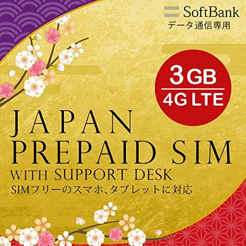Softbank 日本 プリペイドSIM 3GB 4GLTE対応 有効期限最大180日 (3GB)