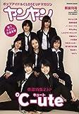 ヤンヤン vol.4―ポップアイドルclose upマガジン 巻頭特集:℃ーute (ロマンアルバム)