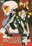 GUNDAM EVOLVE PLUS (ガンダムイボルブプラス) [DVD]