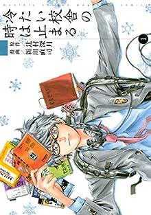 [辻村深月x新川直司] 冷たい校舎の時は止まる 第01巻