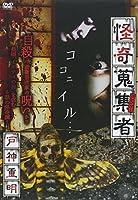 怪奇蒐集者 戸神重明 [DVD]