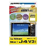 HAKUBA 液晶保護フィルム MarkII Nikon Nikon1 J4/V3用 気泡レス 低反射 高硬度 DGF2-N1J4