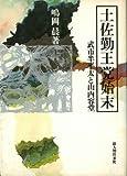 土佐勤王党始末―武市半平太と山内容堂 (1978年)