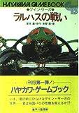 ラルハスの戦い—グイン・サーガ (ハヤカワ文庫 GB (1))