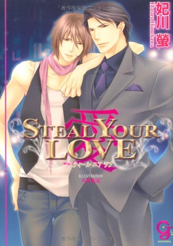 STEAL YOUR LOVE ―愛― (ガッシュ文庫)の詳細を見る