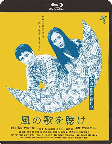 風の歌を聴け<HDニューマスター版> [Blu-ray]...
