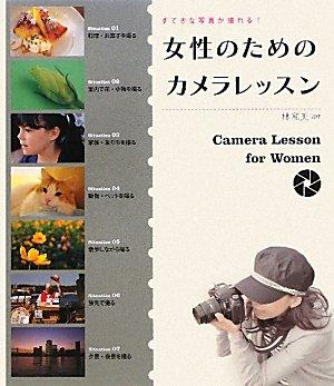 女性のためのカメラレッスン—すてきな写真が撮れる!