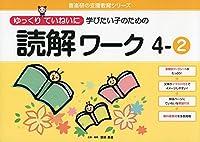 ゆっくりていねいに学びたい子のための読解ワーク 4ー2 (喜楽研の支援教育シリーズ)
