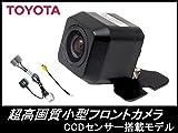 トヨタ 純正ナビ対応 高画質 CCDフロントカメラ 車載用 接続アダプタセット 広角170°/高画質CCDセンサー
