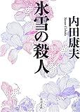 【読書】内田康夫『氷雪の殺人』