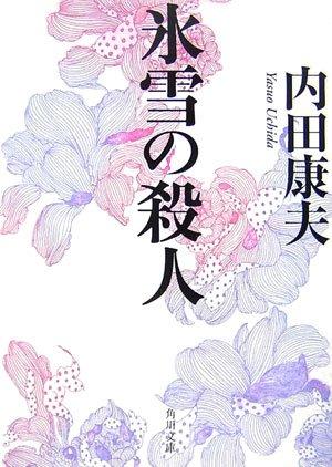 氷雪の殺人 (角川文庫)の詳細を見る