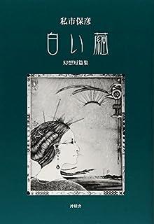 幻想物語の文法 (ちくま学芸文庫...