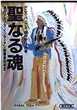 聖なる魂―現代アメリカ・インディアン指導者の半生 (朝日文庫)