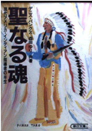 聖なる魂―現代アメリカ・インディアン指導者の半生 (朝日文庫)の詳細を見る