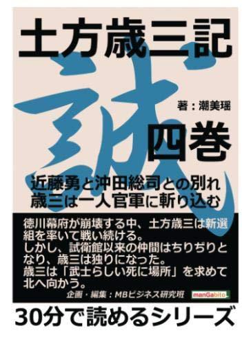 土方歳三記 四巻。近藤勇と沖田総司との別れ。歳三は一人官軍に斬り込む。 (30分で読めるシリーズ)