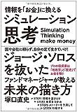 情報を「お金」に換える シミュレーション思考
