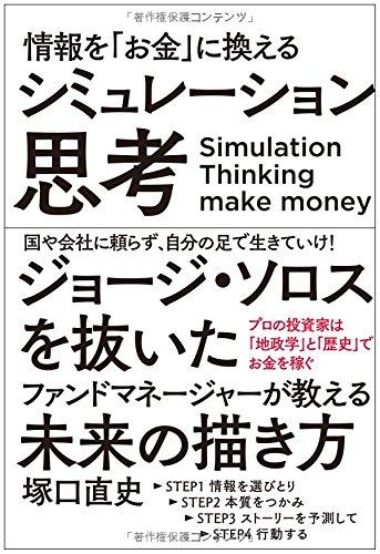 情報を「お金」に換える シミュレーション思考の詳細を見る