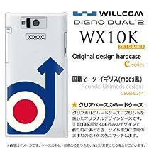 WILLCOMスマートフォン DIGNO DUAL 2 WX10K用 ケース/カバー/ジャケット 国・地域【国籍マーク イギリス(mods風)】CE06P0354