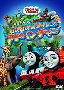 映画 きかんしゃトーマス Go! Go! 地球まるごとアドベンチャー [DVD]