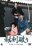 秘剣破り [DVD]