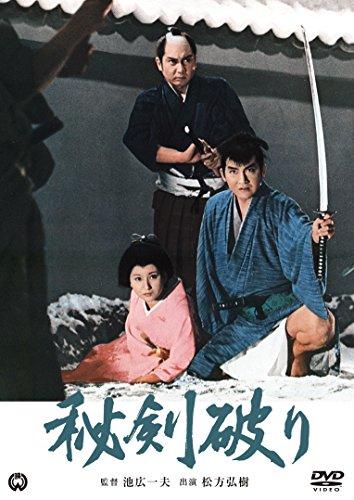 秘剣破り[DVD]