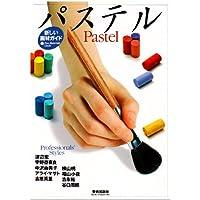 パステル (新しい画材ガイド)