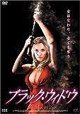 ブラック・ウィドウ[DVD]