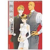 輝夜姫 第8巻 (白泉社文庫 し 2-23)