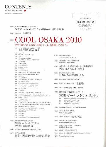ViSit大阪 2 (エイムック 2032)