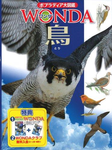 鳥 (ポプラディア大図鑑WONDA)...