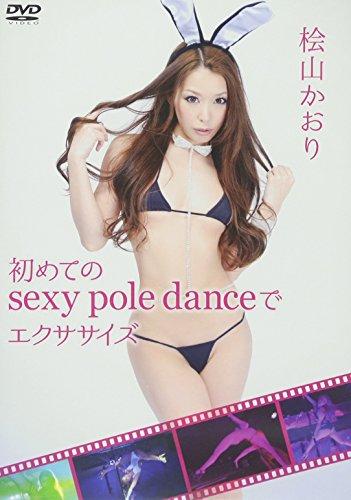 桧山かおり 初めてのsexy pole danceでエクササイズ [DVD]