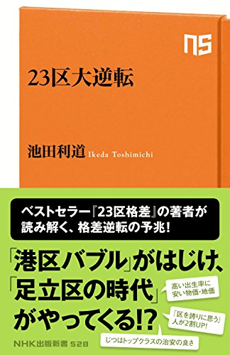 [画像:23区大逆転 (NHK出版新書)]
