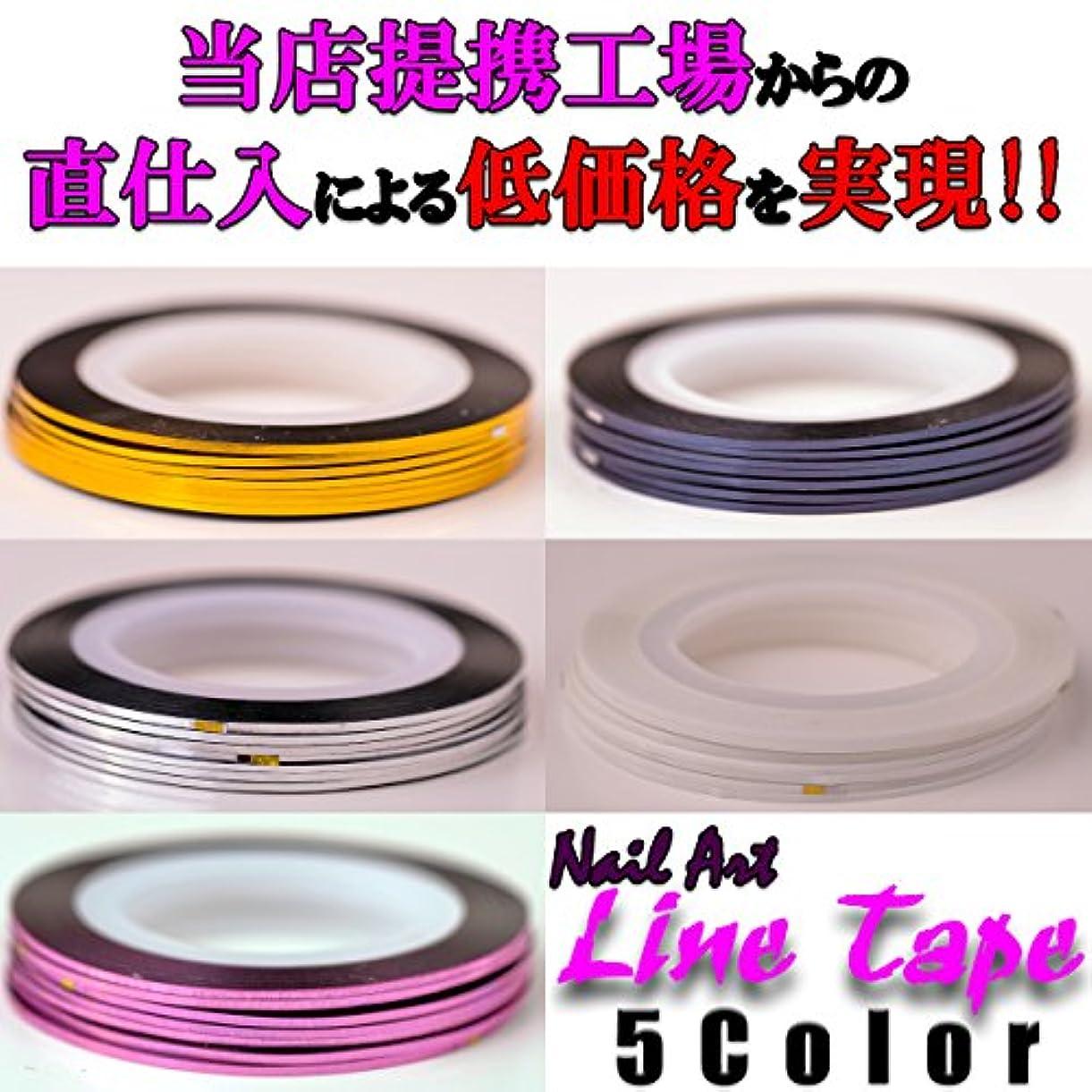 散髪東ティモール膨張するネイルアート用 ラインテープ ストライピングテープ 定番5色セット(パッケージ入り)