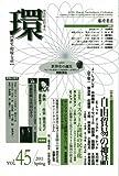 環 vol.45 〔特集・自由貿易の神話〕 (『環 歴史・環境・文明』 2011年春号)