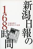 新潟日報の168時間