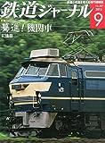 鉄道ジャーナル 2015年 09 月号 画像